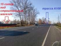 Продается участок 15 соток в д. Поддубки, в Дмитрове