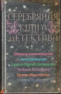 Серебряная книга детектива (сборник), в Москве