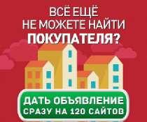 Ваше объявление на более чем 50 сайтах недвижимости, в Москве