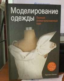 Продам книгу, в г.Алматы