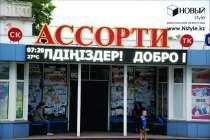 Наружная реклама вывески строки, в г.Астана