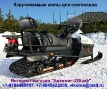 Шипы для снегоходов, в Перми