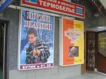 Световой короб рекламный (вывеска на магазин), в Ульяновске