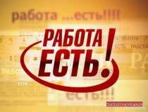 Внимание! Свободные вакансии в интернет-магазин!, в Костроме