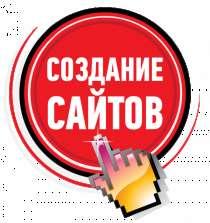 Создание сайта, раскрутка, поддержка, в Москве