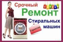 Ремонт стиральных машин в Барнауле на дому день в день., в Барнауле