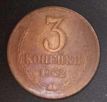 3 коп. 1962 года, в г.Симферополь