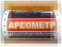 Ареометр универсальный (электролит+тосол) туба б/ у, в г.Могилёв