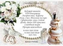 Свадьбы, праздники, юбилеи И Т, Д, в Курске