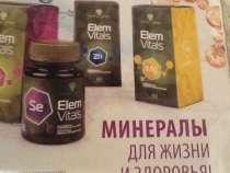 Природные продукты для красоты и здоровья, в г.Новый Уренгой