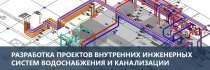 Разработка проектов по инженерии, в Москве