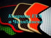 Производство автоковриков EVA на любой автомобиль, в Челябинске