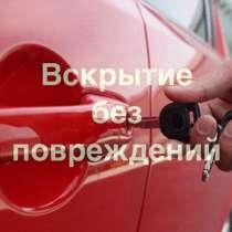 Аварийное вскрытие авто, в Нижнем Новгороде