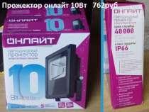 Прожектор онлайт 10Вт, в Санкт-Петербурге