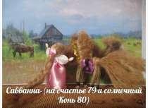 кукла-ОБЕРЕГ на счастье, в Челябинске
