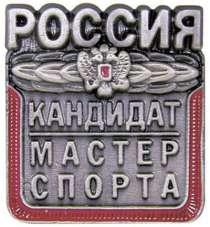 Значок Кандидат Мастера Спорта, в Казани