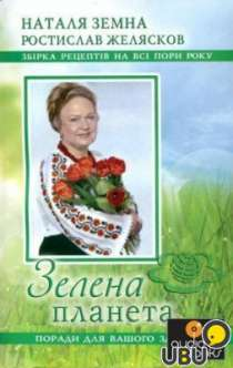 Купить Фитопрепараты «Зелёная планета», в Астрахани