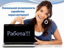Консультант по продукции, с обучением, в г.Ливны