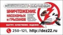 Уничтожение клопов, в Барнауле