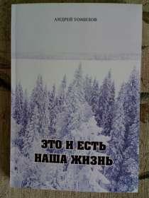 Предлагаю свой новый сборник рассказов. 320 стр, в г.Шумиха