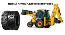 Шины 12.5/80-18, 16.9-24 на экскаватор погрузчик, в Санкт-Петербурге