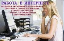 Требуется менеджер в интернет магазин, в Воронеже