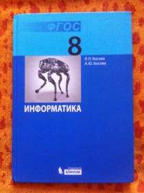 Учебник, в Кемерове