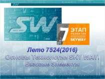 Инвестиций в Sky Way, в г.Астана