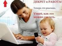 Дополнительный заработок для мам в декрете, в г.Кокшетау