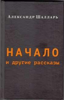 Книга Александра Шалларь, в Санкт-Петербурге