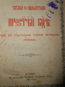 Антикварные книги 18-19 в, в Иванове