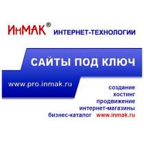 Интернет-визитка, в Белгороде