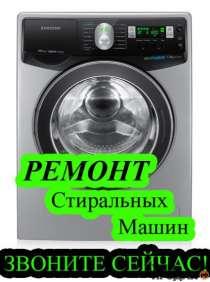 Сломалась стиральная машина???, в Москве