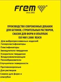 Противоморозный пластификатор FREM GIPER Spm-30, в г.Астана