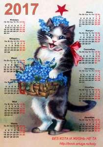 """Календарь """"БЕЗ КОТА И ЖИЗНЬ НЕ ТА"""", в Краснодаре"""