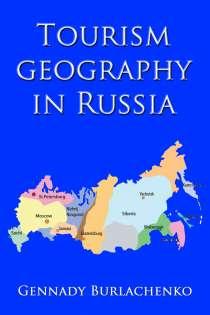 Туризм в России, в Казани