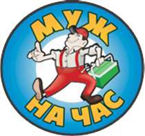 Муж на час. помощь в домашних делах, в г.Алматы