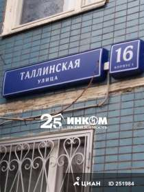 Продам долю в 3-х комнатной квартире в районе Строгино, в Москве