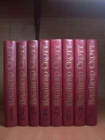Вальтер Скотт. Собрание сочинений в 8-ми томах (комплект), в г.Мукачево