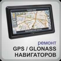 Ремонт навигаторов GPS/ГЛОНАС, в Брянске