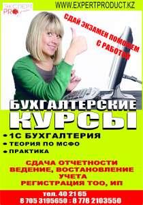 Курсы 1С Предприятие, версии 8/.2, 8.3, в г.Шымкент