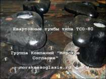 Швартовная тумба ТСО-80, в Анапе