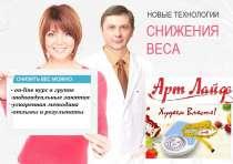 Вопросы снижения веса on-line, в г.Киев