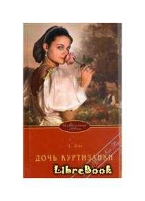 Книга Клаудиа Дэйн, в Владивостоке