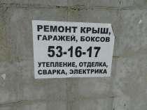Ремонт гаражей, боксов, складов и т. д, в Нижневартовске