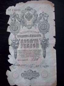 Старые банкноты Царской России.!, в г.Усти-над-Лабем