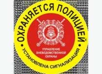 Охрана квартир, в Новосибирске