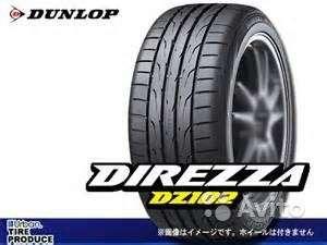 R18 dunlop новые летние шины