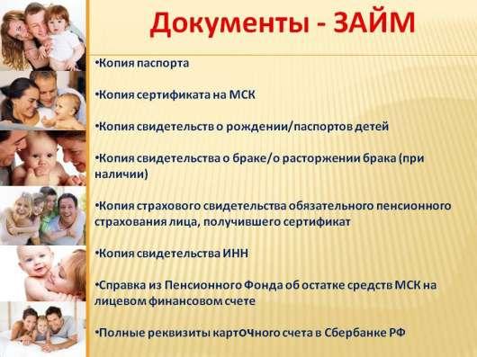 Консультации по материнскому (региональному) капиталу в г. Мариинск Фото 1