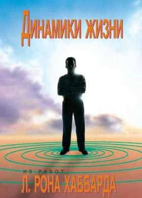 Динамики жизни. Автор Л. Рон Хаббард